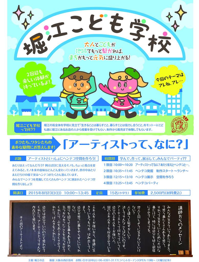 堀江子ども学校のポスター