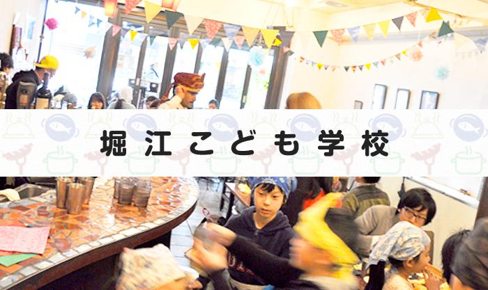 第2回 「堀江こども学校」 8月23日開催