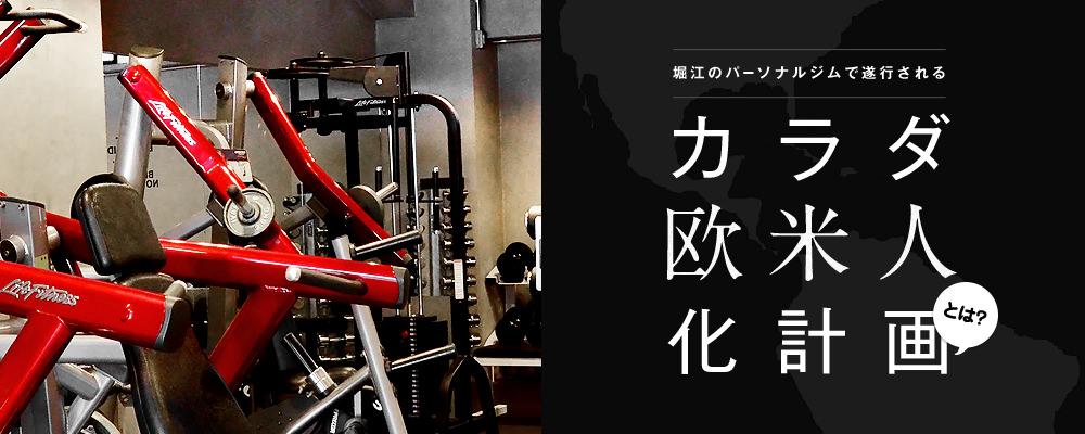 """堀江のパーソナルジムで遂行される""""カラダ欧米人化計画""""とは?"""
