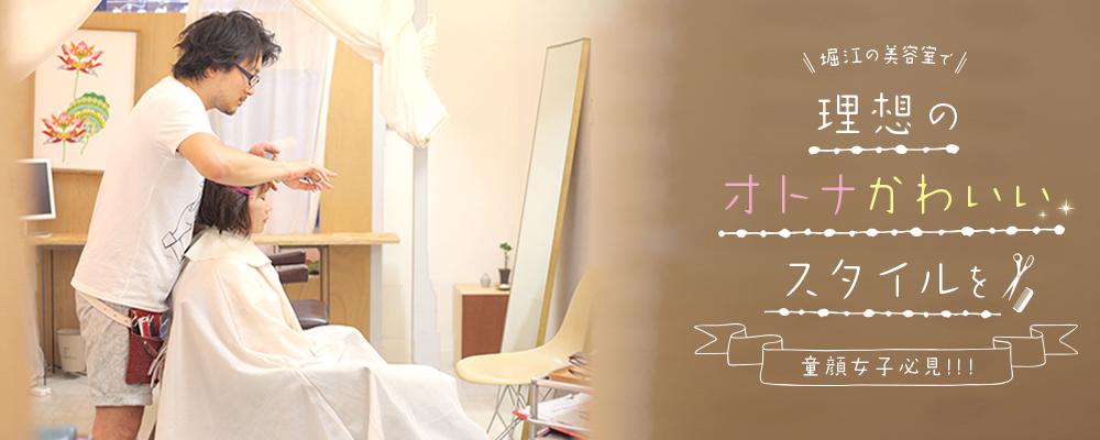 童顔女子必見!堀江の美容室で理想のオトナかわいいスタイルを