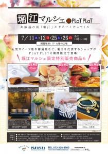 堀江マルシェのポスター