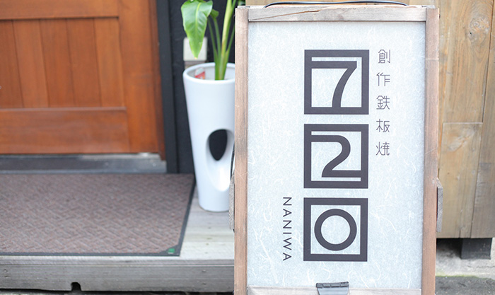北堀江の創作鉄板焼720の看板