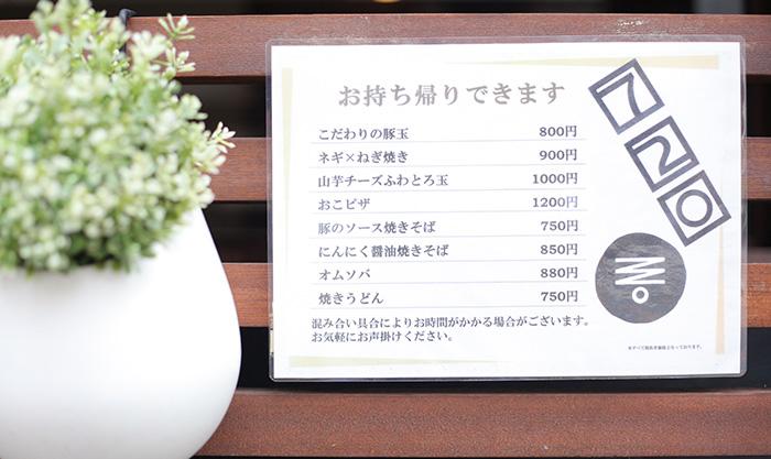 創作鉄板焼720(ナニワ)のメニュー表