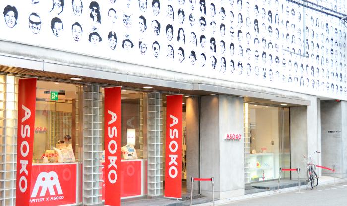 ASOKOの外観