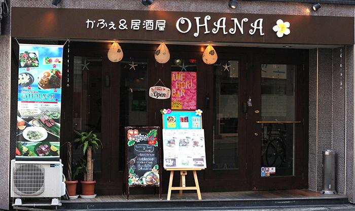 堀江の居酒屋カフェOHANA