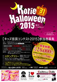 堀江ハロウィンのポスター