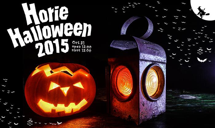 HORIE Halloween 2015 ~今年も堀江にハロウィンがやってきた!おいしいお菓子とちょっぴりホラーなイベントを楽しもう!~10月31日(土)開催~