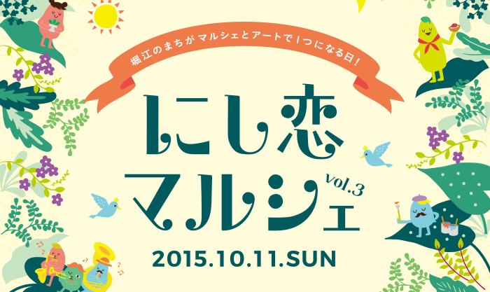 にし恋マルシェ ~お店とイベント盛りだくさん!堀江の魅力が秋の公園に大集合~ 10月11日(日)開催