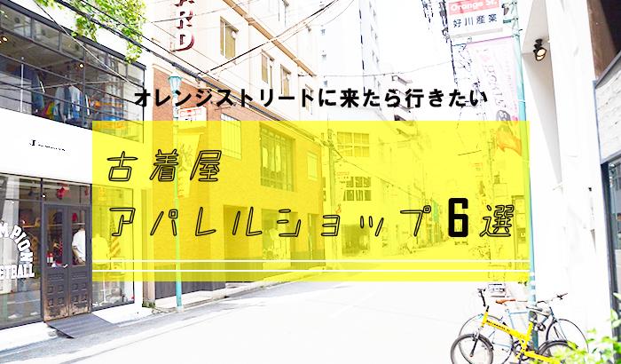 オレンジストリートに来たら行きたい堀江の古着屋・アパレルショップ6選