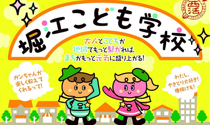 プロから学べるシゴトの魅力。1月11日(月・祝)開催!堀江こども学校第3回~とりのヒミツ・イロイロ!?~