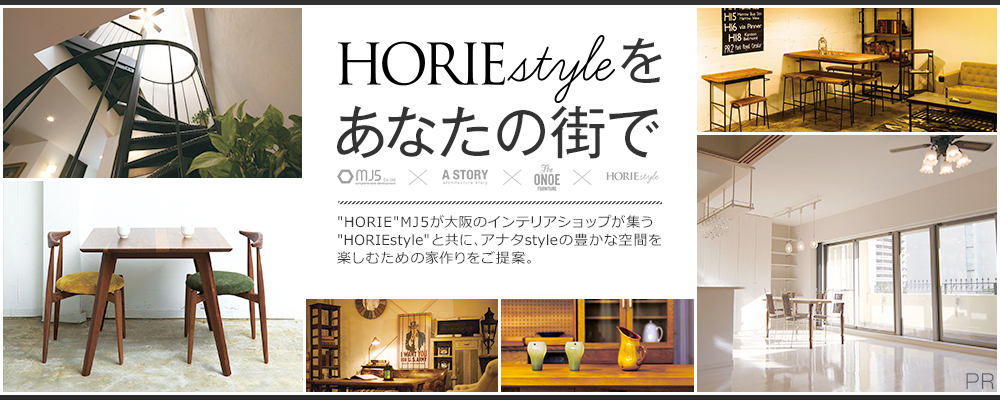 Horiestyleをあなたの街で【コラボ企画】