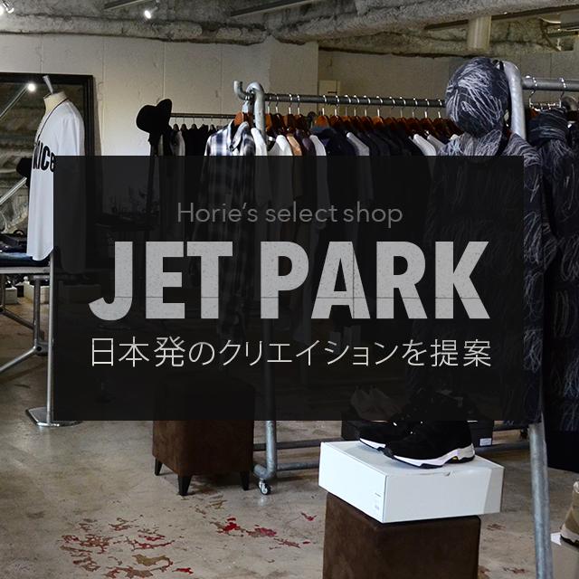 日本発のクリエイションを提案、堀江のセレクトショップJET PARK