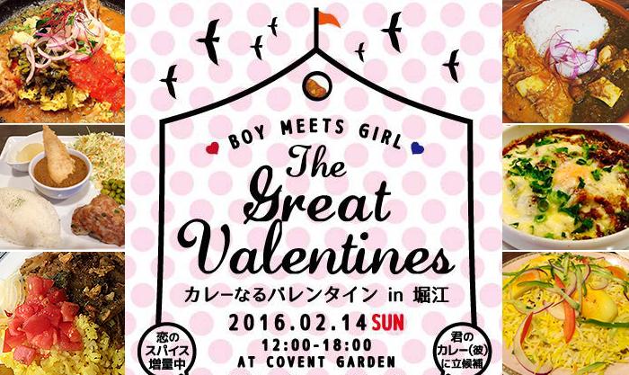 刺激的なカレー(彼)との出会い!?バレンタインは堀江で刺激的な体験を!