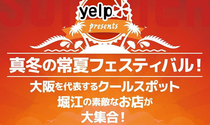無料で体感する堀江の魅力!「Yelp 」presents 真冬の常夏フェスティバル!