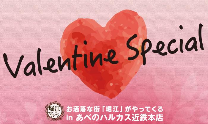 バレンタインのプレゼントを探しにいこう!あべのハルカスに堀江の名店が集合!