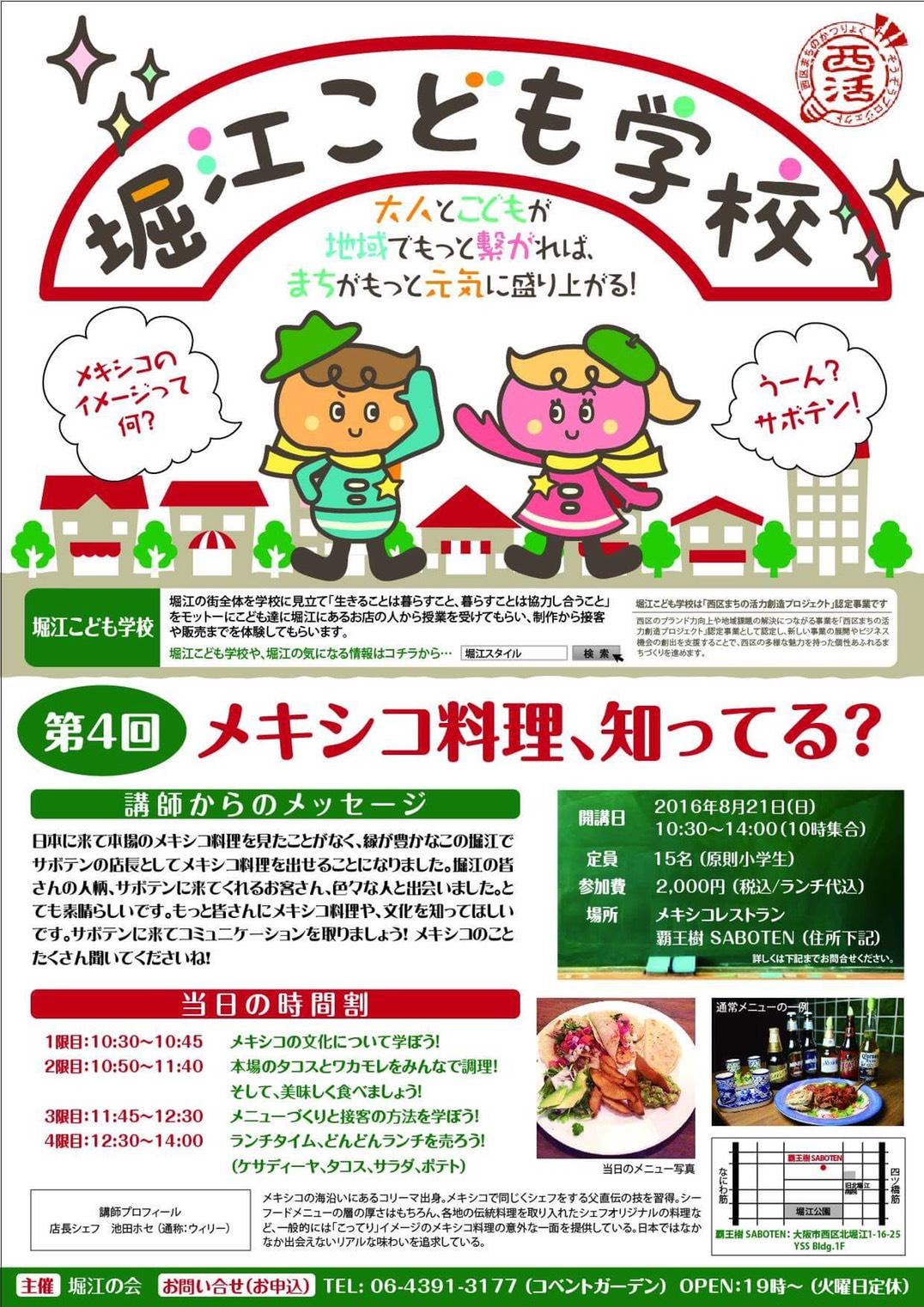 2.第4回堀江こども学校イベント詳細
