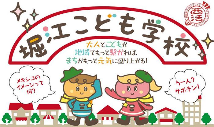 第4回堀江こども学校開催!テーマは~メキシコ料理、知ってる?~