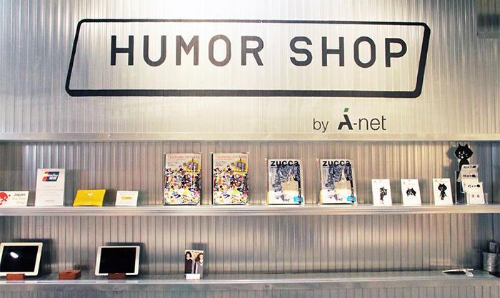 HUMOR SHOPのロゴ