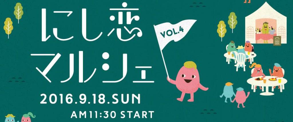 マルシェとアートで堀江のまちがひとつになる。9月18日(日)「にし恋マルシェvol4」開催!