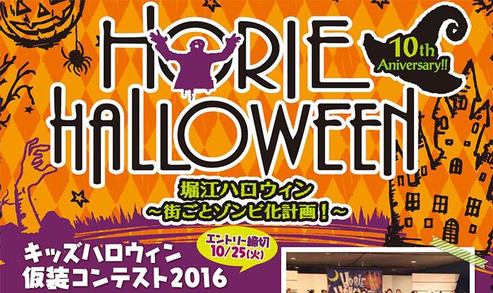 エントリー締切10/25!10周年を迎えるキッズハロウィンコンテンスト!