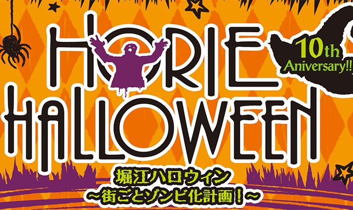 堀江の街にゾンビが溢れる !?10月29日堀江ハロウィンの魅力をご紹介!
