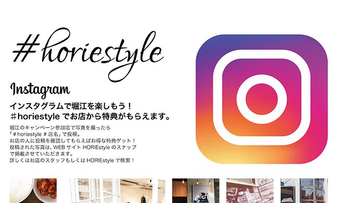 インスタ投稿でお得な特典ゲット! 12月16日より開催「#HORIEstyle」キャンペーン!