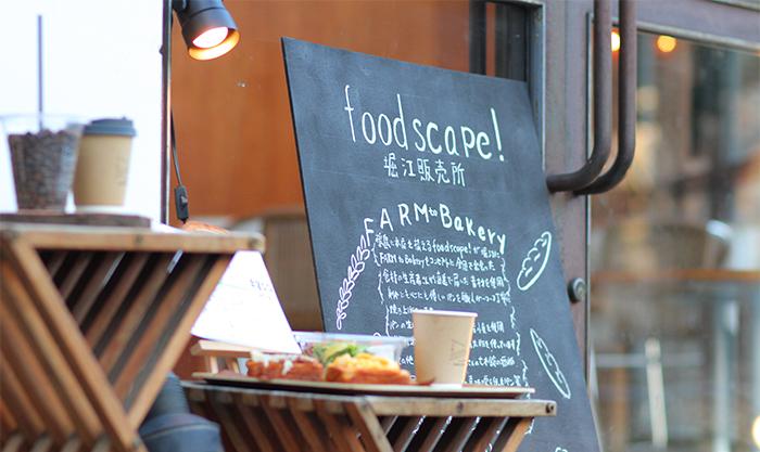 全国に眠る食材の魅力を発信!人気ベーカリー&カフェ「foodscape!」の魅力とは?