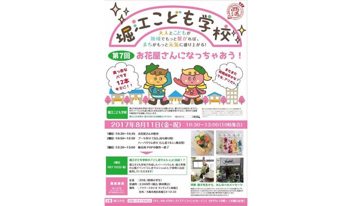 堀江こども学校のポスター