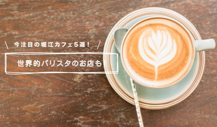 世界的バリスタのお店も!?スイーツやイタリアンが楽しめる今注目の堀江カフェ5選で決まり!