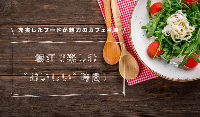 """ランチやディナーにも!堀江で楽しむ""""おいしい""""時間!充実したフードが魅力のカフェ4選"""