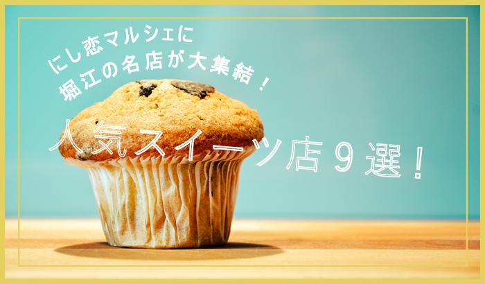 堀江の名店がにし恋マルシェに大集結!大人気スイーツ9選を大公開!