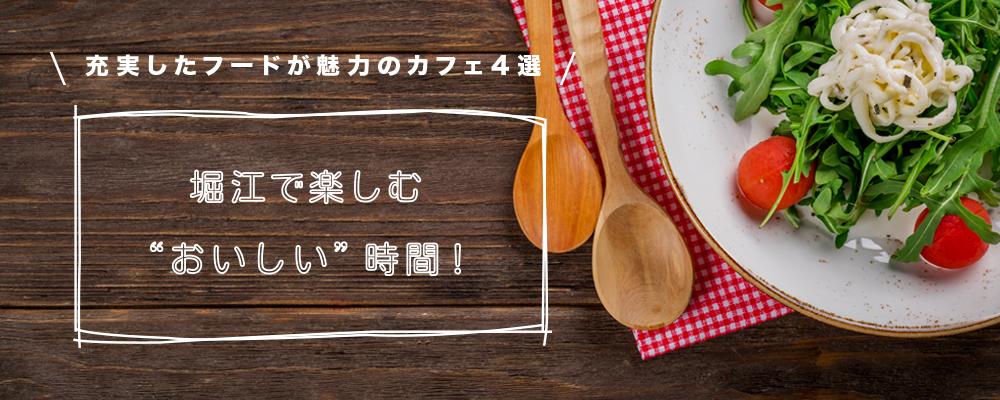 """堀江で楽しむ""""おいしい""""時間!充実したフードが魅力のカフェ4選"""