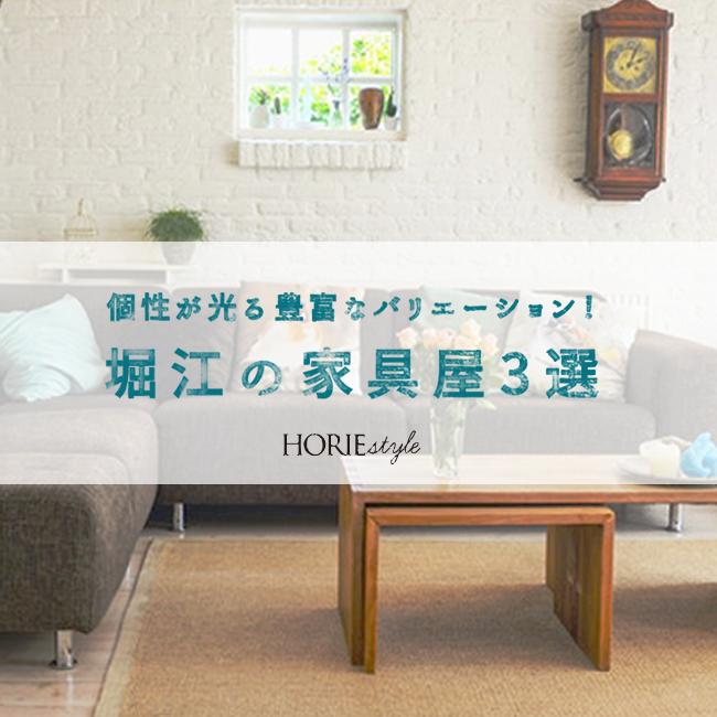 個性が光る豊富なバリエーション!堀江の家具屋3選