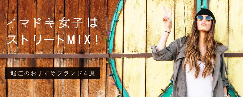 イマドキ女子はストリートMIX!堀江おすすめブランド4選
