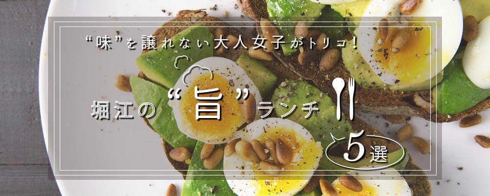 """""""味""""を譲れない大人女子がトリコ!堀江の""""旨""""ランチ5選"""