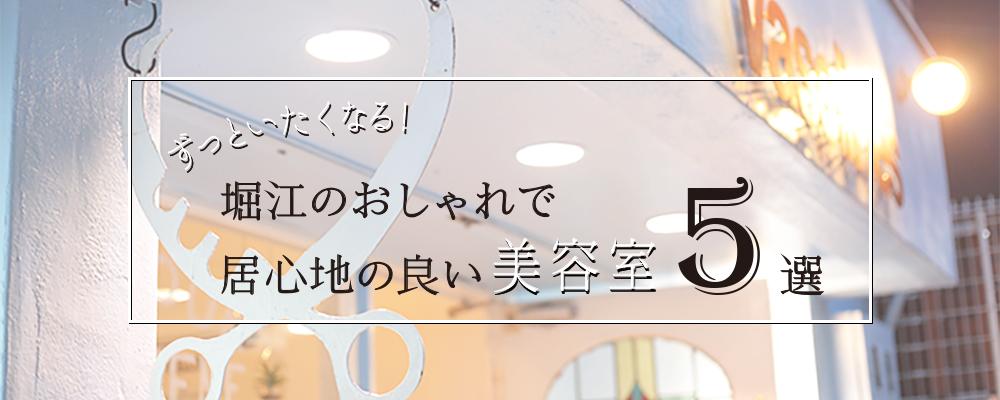 ずっといたくなる!堀江のおしゃれで居心地の良い美容室
