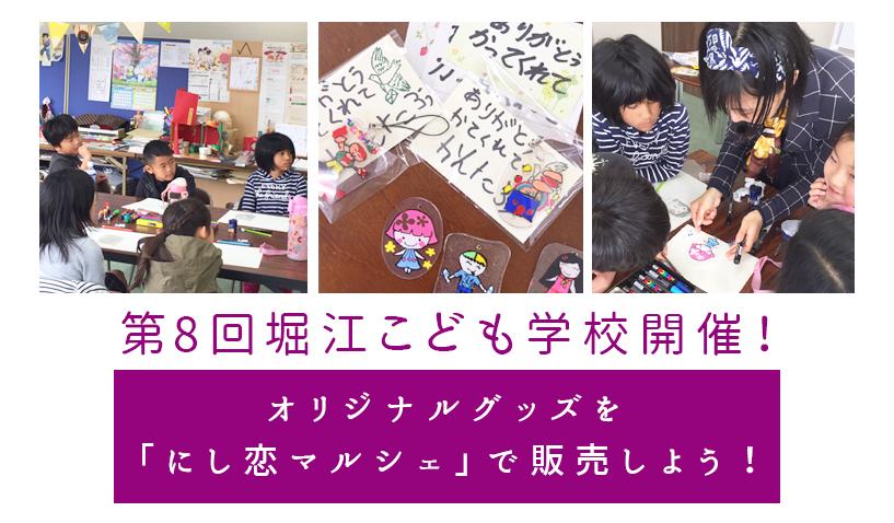 にし恋マルシェで販売!堀江こども学校で「小さなイラストレーター」がキャラクター作りに挑戦