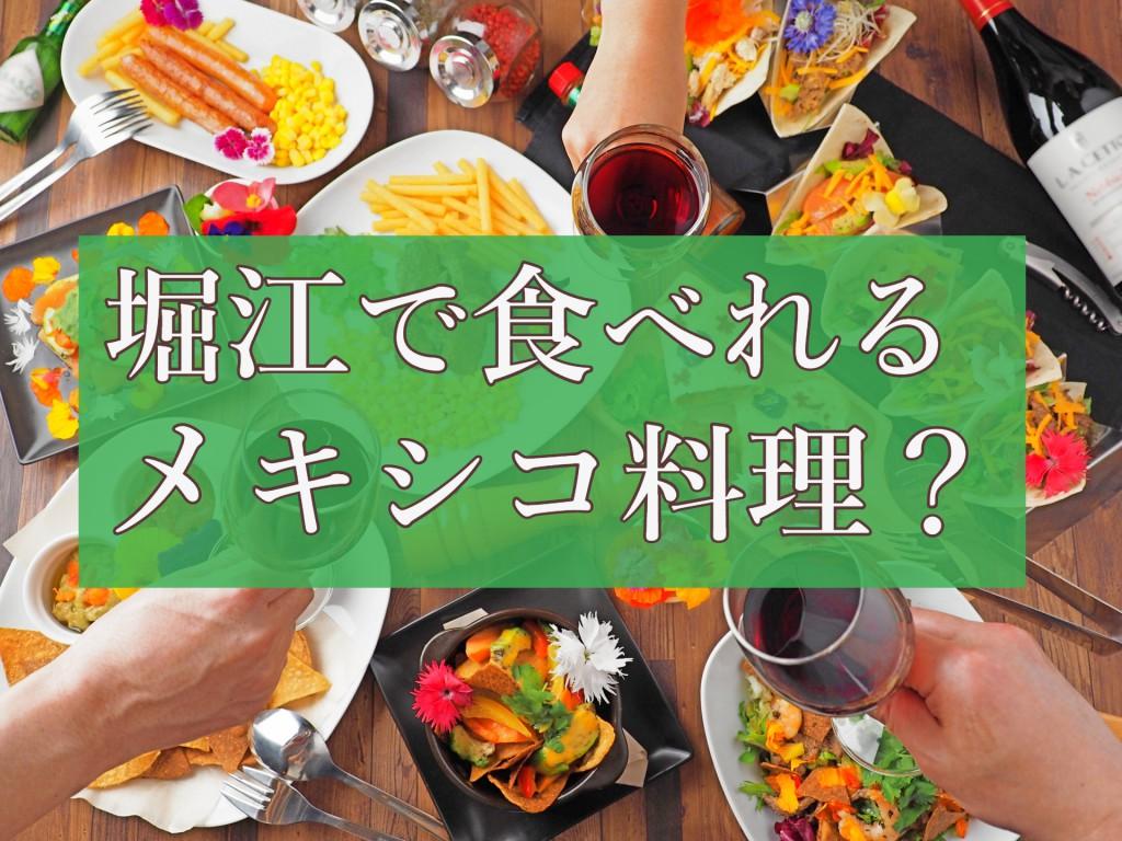 大阪堀江のメキシコ料理、どっち行く? 「ディナーもランチも北堀江でメキシカンを!