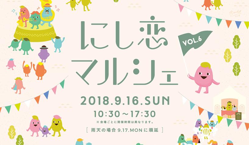 にし恋マルシェ 2018