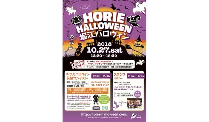 2018_10_22_horie_halloween2018_MV