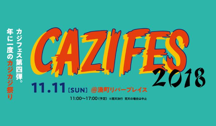 雑誌カジカジ主催の「カジフェス2018」が湊町リバープレイスで。堀江のショップも多数参加!