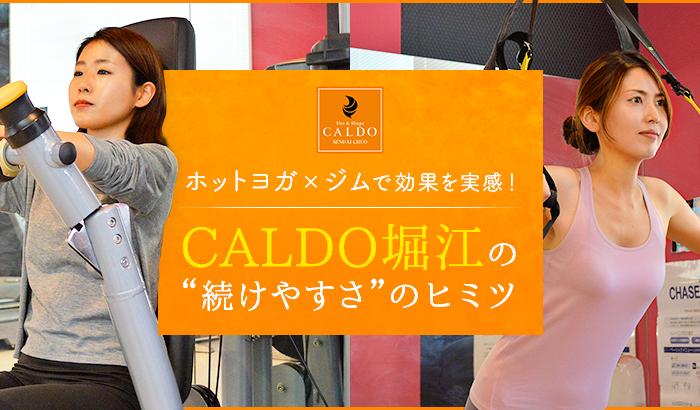 """ホットヨガ×ジムで効果を実感!CALDO堀江の""""続けやすさ""""のヒミツ"""