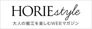 """HORIEstyle -""""大人の""""堀江を今よりもっと楽しむWEBマガジン-"""